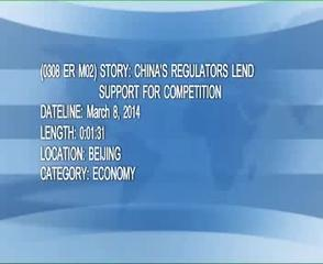 News video: (0308 ER M02) CHINAS REGULATORS LEND SUPPORT FOR COMPETITION